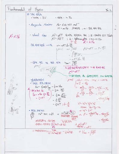 Hogeonys_Notetaking_Fundamental_of_Physics_%2525ED%25258E%252598%2525EC%25259D%2525B4%2525EC%2525A7%252580_24.jpg