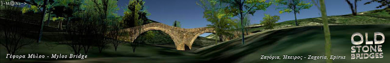 It has two big arches and one smaller, so it is considered to be a 2arches stonebridge. It was built in 1748 on the Mpagiotikos river with the contribution of G. Bezergianni from Kipi . It took its name from the old watermill nearby and it is the oldest bridge of Zagori.