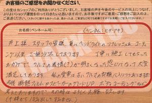 ビーパックスへのクチコミ/お客様の声:ヒデアキ 様(京都府長岡京市)/2012年8月9日