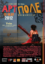 АртПоле 2012