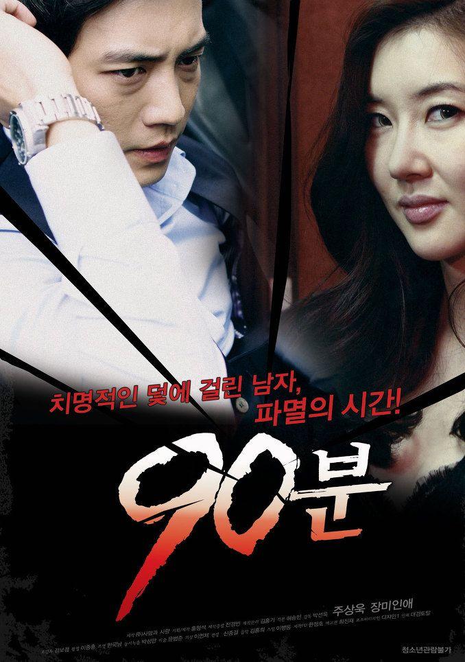 90 Phút Sung Sướng – Cấp 3 Hàn Quốc 90 Minutes Full HD (2012)
