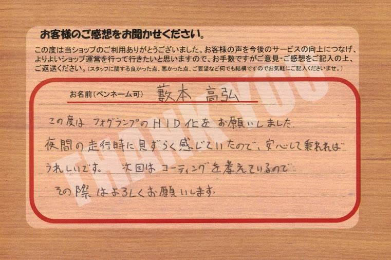 ビーパックスへのクチコミ/お客様の声:薮本 高弘 様/マツダ RX-8