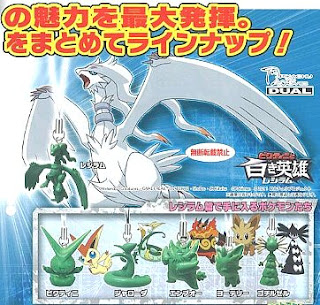 Pokemon Figure strap BW movie Reshiram version Bandai