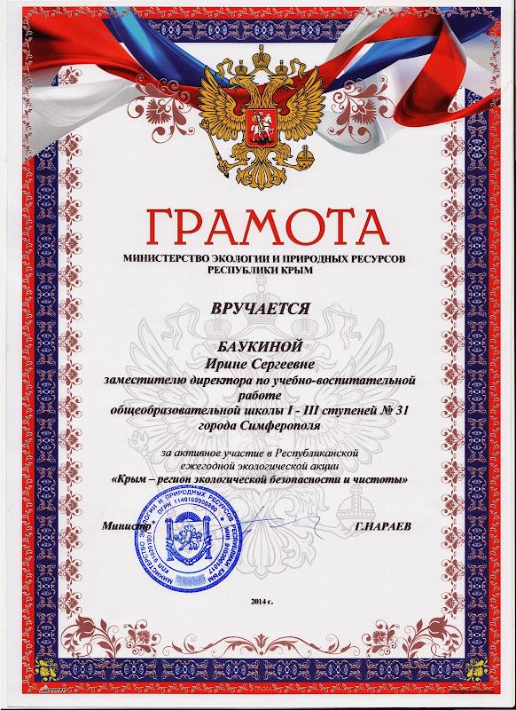 Грамота Министерства экологии, Баукина И.С. за участие в 'Крым - регион экологической безопасности и чистоты'