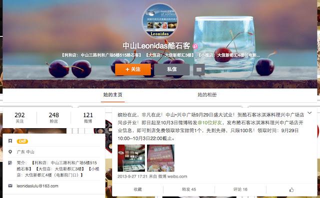 中山Leonidas酷石客 Sina Weibo account page