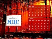 Дата выборов Духовного Собрания