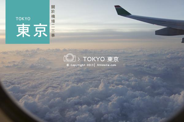 松山羽田機場二三事