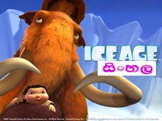 ICE AGE 1 - SINHALA DUBBED