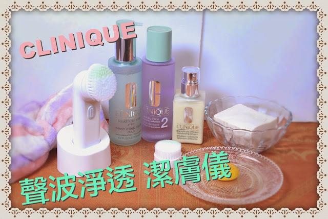 [VIDEO] CLINIQUE 聲波淨透潔膚儀 不傷皮膚的使用方法