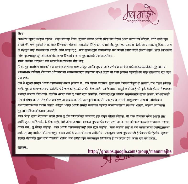 Marathi love letters girlfriend the best letter marathi love thecheapjerseys Images