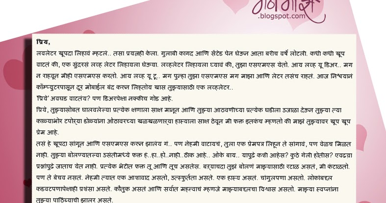 Romantic love letters in marathi