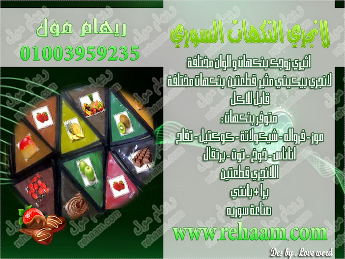 735dfd29f كتالوج الالعاب الزوجيه من ريهام مول مع اجمل الهدايا للمتزوجين فقط ...