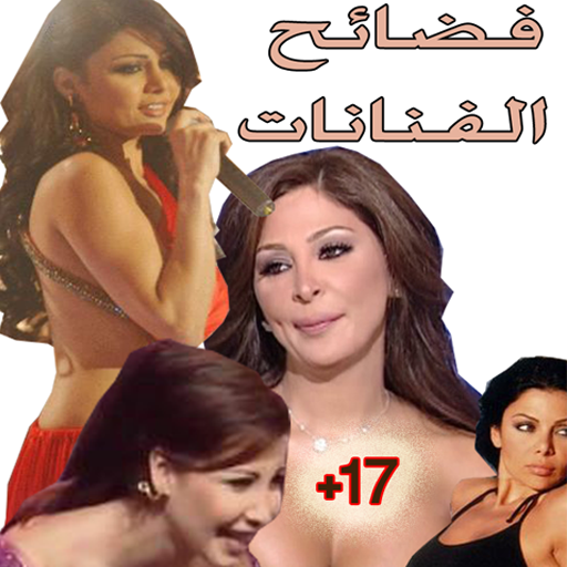 ‫فضائح الفنانات Scandals artists‬‎ photo, image