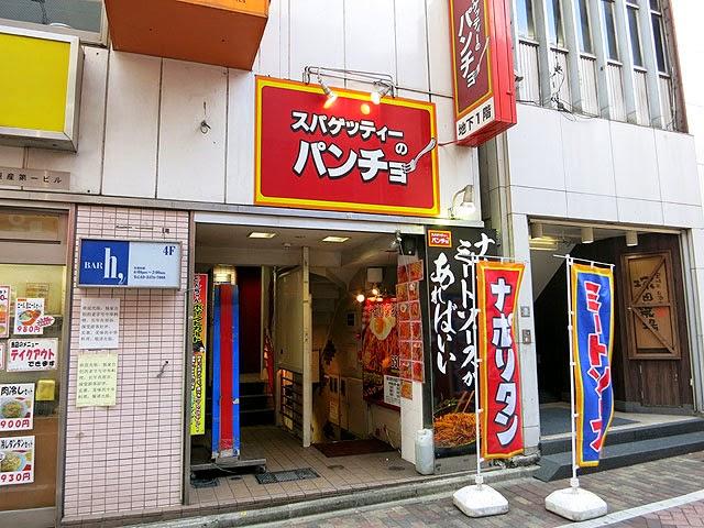 スパゲッティーのパンチョ渋谷のお店の外観
