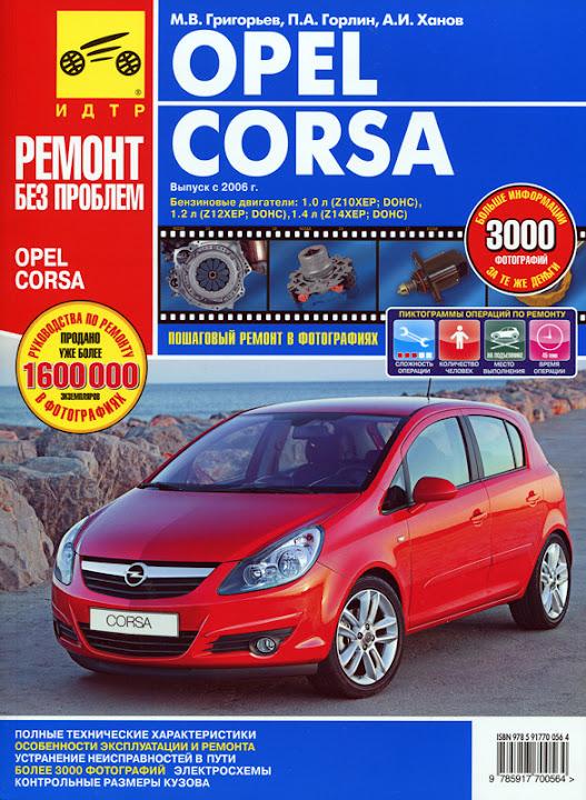 Opel Corsa с Combo Meriva скачать