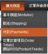OpenCart新增銀行轉帳等5種付款方式