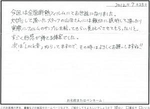 ビーパックスへのクチコミ/お客様の声:U,S 様(京都府福知山市)/ダイハツ タントカスタム