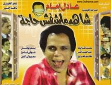 مسرحية شاهد ماشفش حاجة