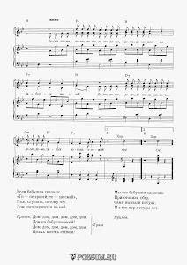 """Песня """"Песенка о бабушке"""" В. Шаинского: ноты"""