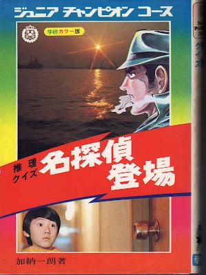 巻頭劇画は無名時代のモンキーパンチ。「推理クイズ 名探偵登場」(ジュニア チャンピオン コース)。