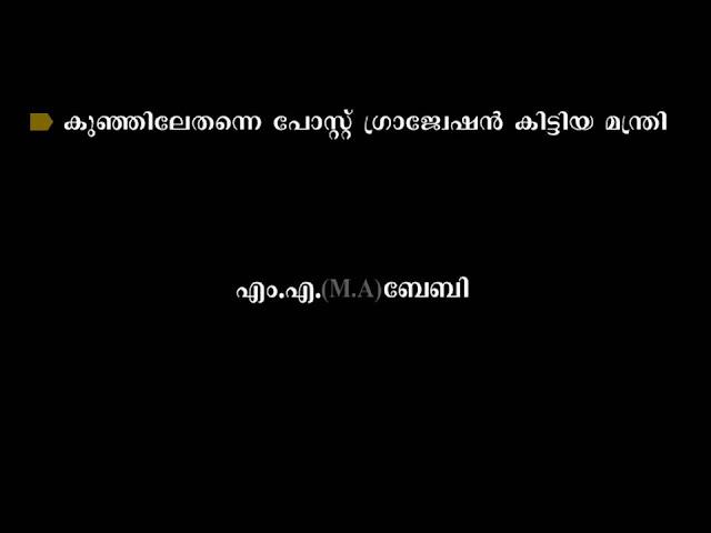 Kerala politics 4
