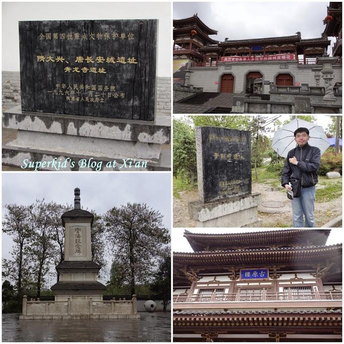 我在西安青龍寺。