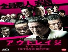 مشاهدة فيلم Outrage Beyond