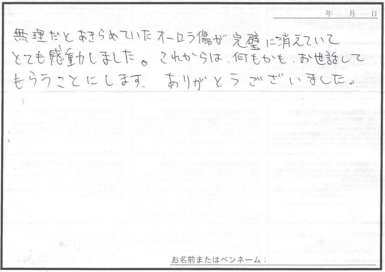 ビーパックスへのクチコミ/お客様の声:N.S 様(京都市右京区)/トヨタ ランドクルーザープラド
