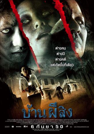Baan phii sing บ้านผีสิง HD [พากย์ไทย]