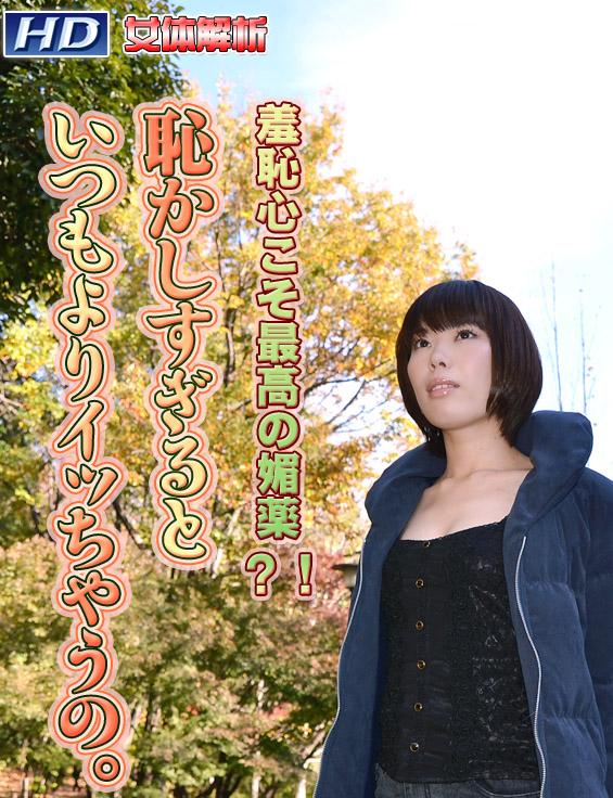 Gachinco.gachi413.Chikako