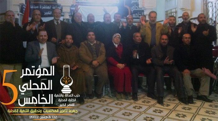 القصر الكبير  :   التمسماني كاتبا محليا لحزب العدالة والتنمية والحميدي نائبا له