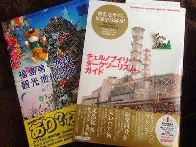「福島第一原発観光地化計画」と「チェルノブイリ・ダークツーリズム・ガイド」