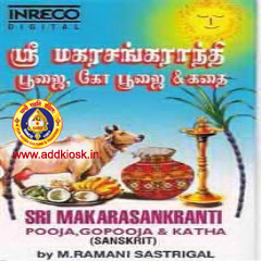 Sri Makara Sankranti Pooja - Go Pooja & Katha By M.Ramani Sastrigal Devotional Album MP3 Songs