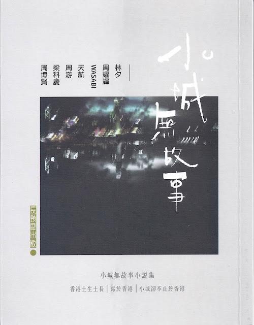 2012年7月 林夕、周耀輝等合著:《小城無故事》