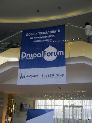 Drupal Forum 2012, приветственные плакаты в холе FourPoints
