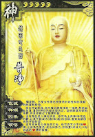 God Pu Jin
