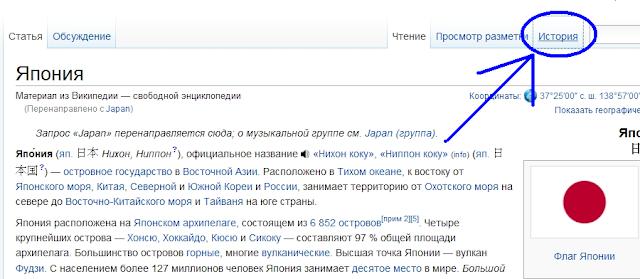 Смотрим статистику в Википедии