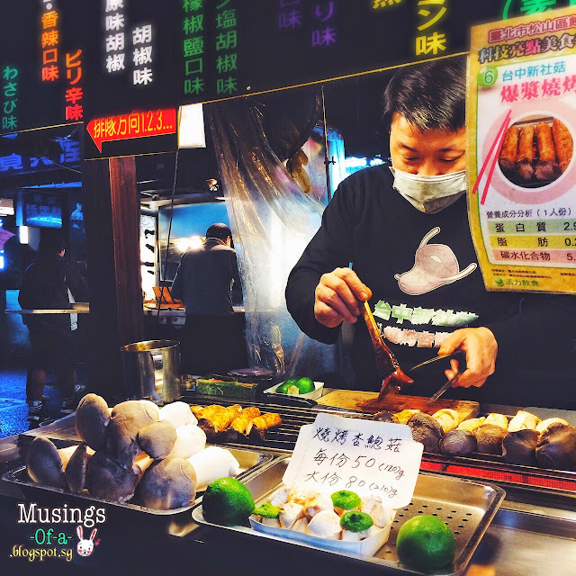 Raohe St. Night Market (饒河街觀光夜市)
