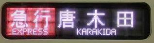 小田急電鉄 急行 唐木田行き3 8000形