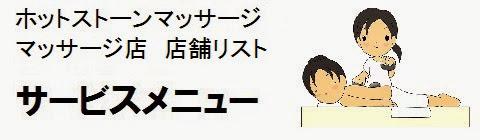 日本国内のホットストーンマッサージ店情報・サービスメニューの画像