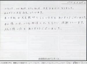 ビーパックスへのクチコミ/お客様の声:S,S 様(滋賀県甲賀市)/ダイハツ アトレーワゴン