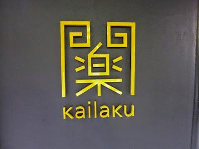 開楽のお店のロゴ