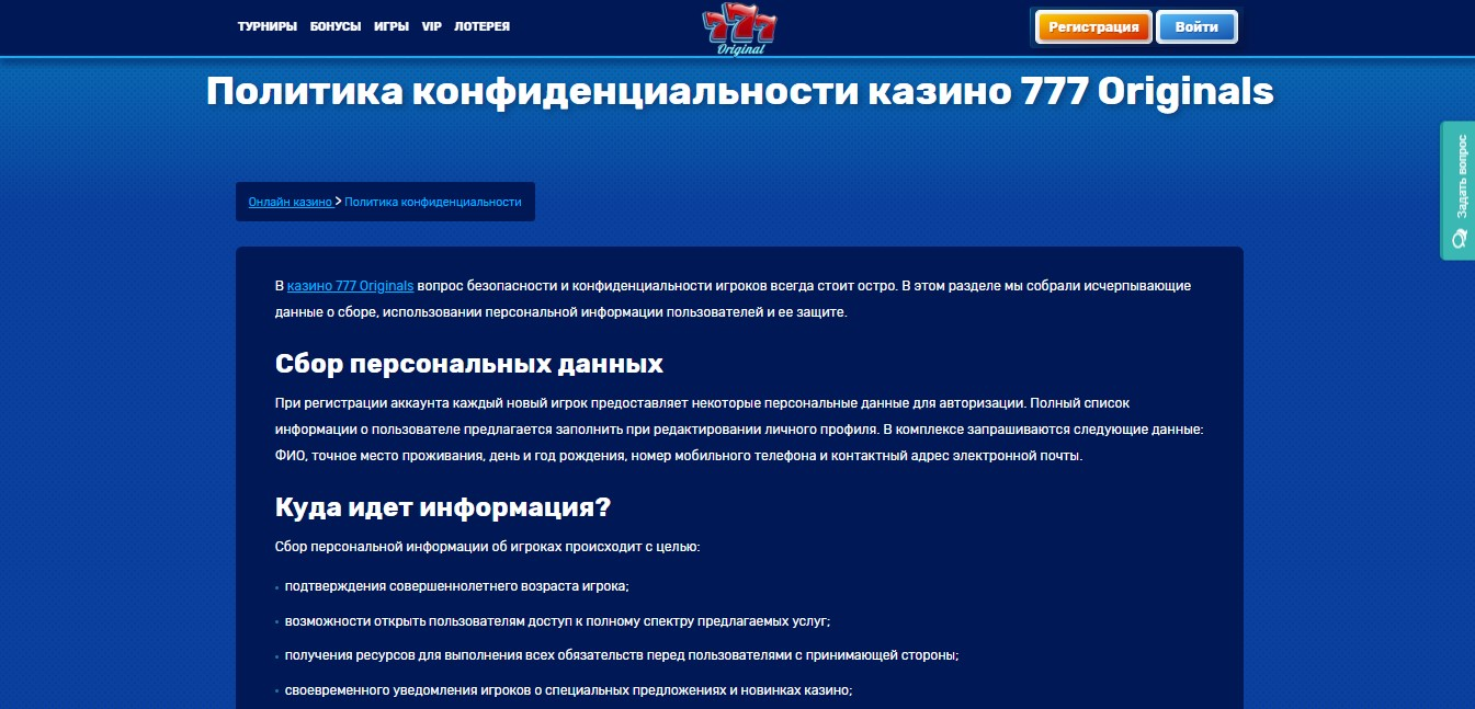 777 original: обзор и отзывы о мошенническом казино