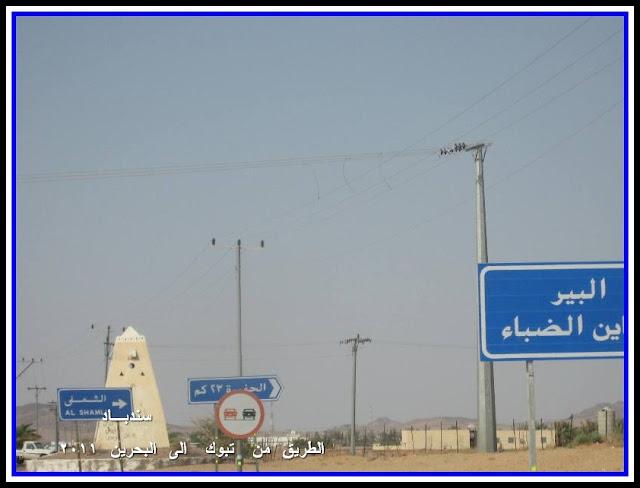 البحرين سندبـاد IMG_1723.JPG