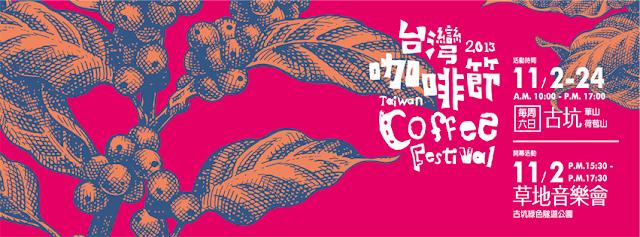 2013台灣咖啡節 11/2~11/24 歡迎來古坑華山、荷苞山啦!!
