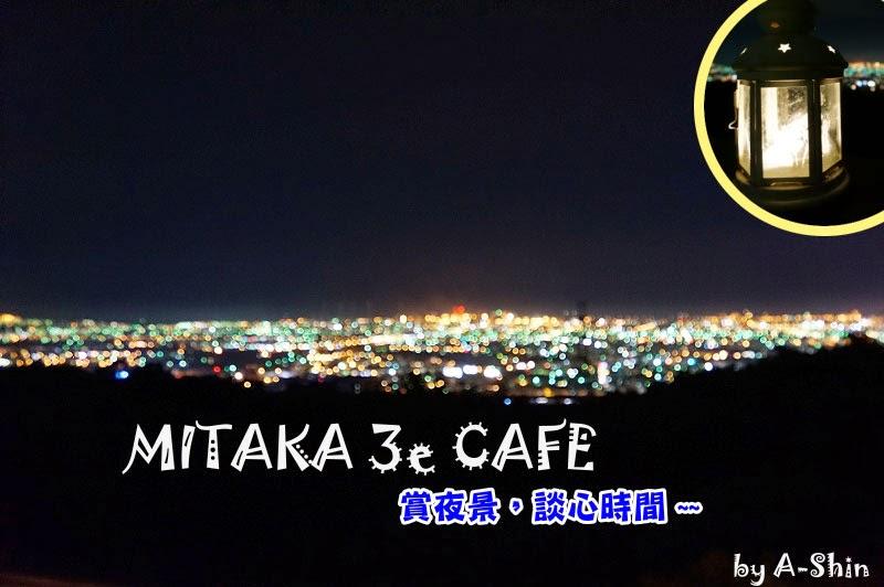 FIRST - MITAKA 3e CAFE|賞夜景去,讓我帶著妳到這MITAKA 3e CAFE談心好嗎?