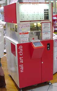 Pedicure I Vending Machine or Jidohanbaiki (自動販売機) di Jepang
