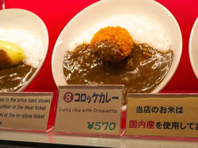 コロッケカレー570円のサンプル
