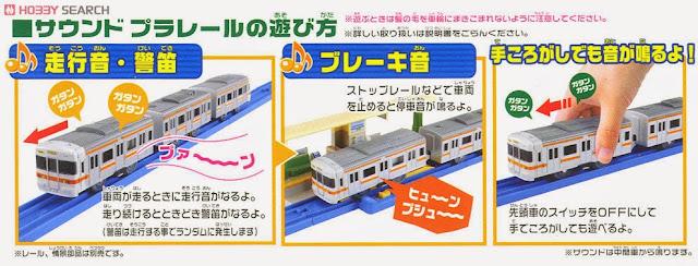 Bộ Tàu hỏa có âm thanh S-46 J.R. Tokai Series 313 chạy bằng pin