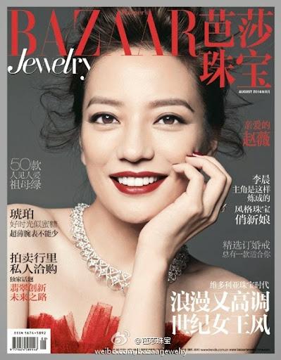 2014.08[BAZAAR TRANG SỨC|芭莎珠宝]_Triệu Vy thương yêu | 亲爱的赵薇